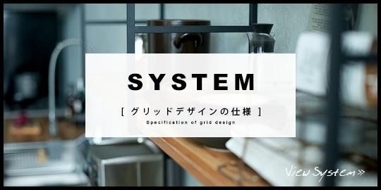 レイアウトシステム