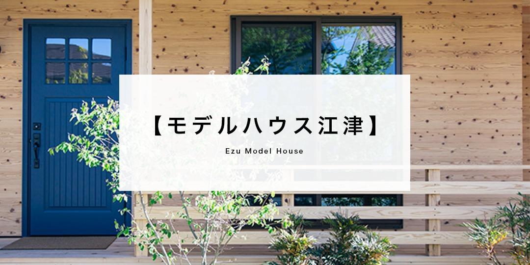 モデルハウス熊本江津